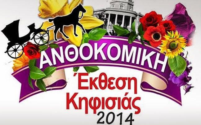 anthokomikikifisia2014